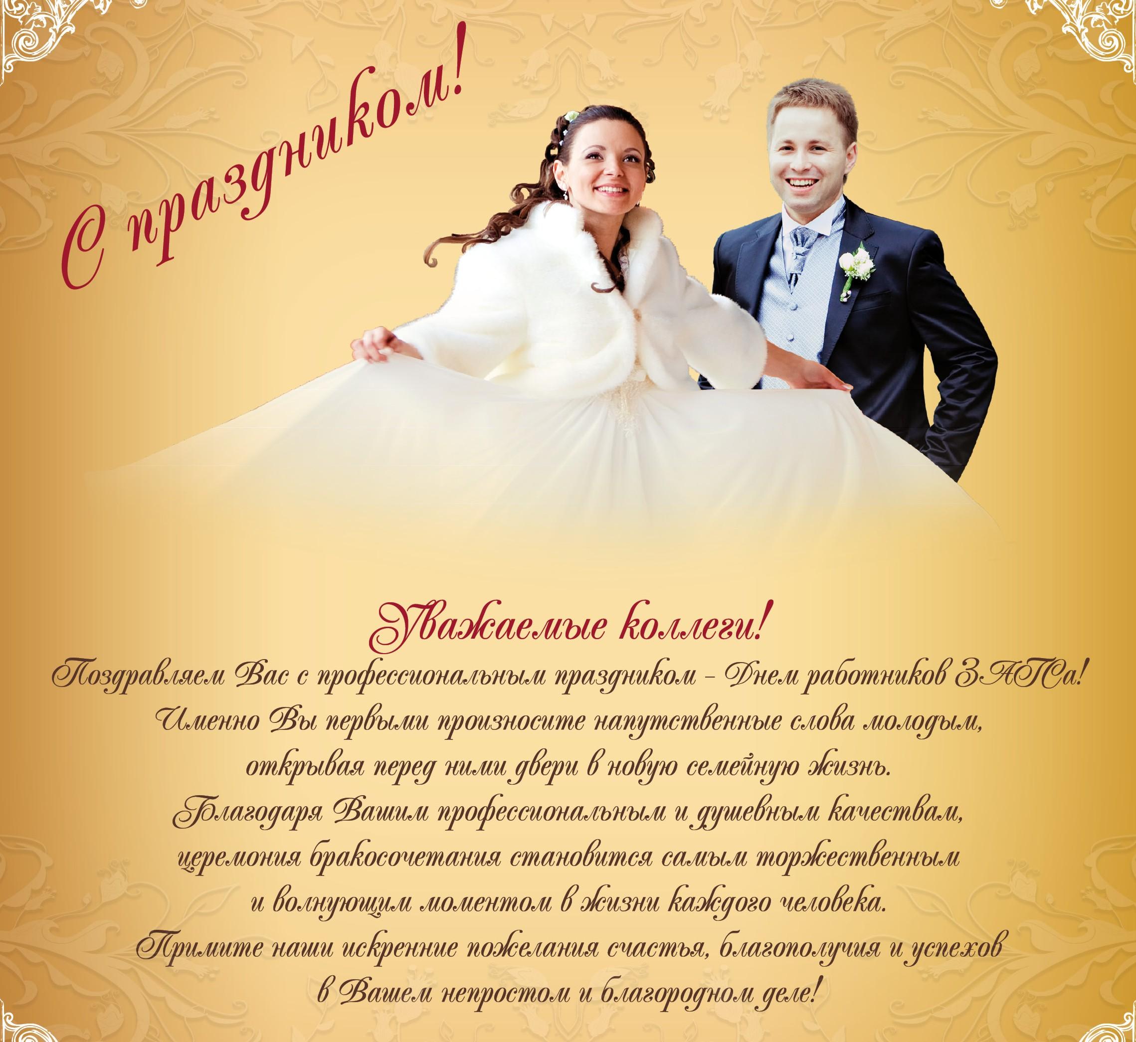 Поздравление с регистрацией брака от губернатора