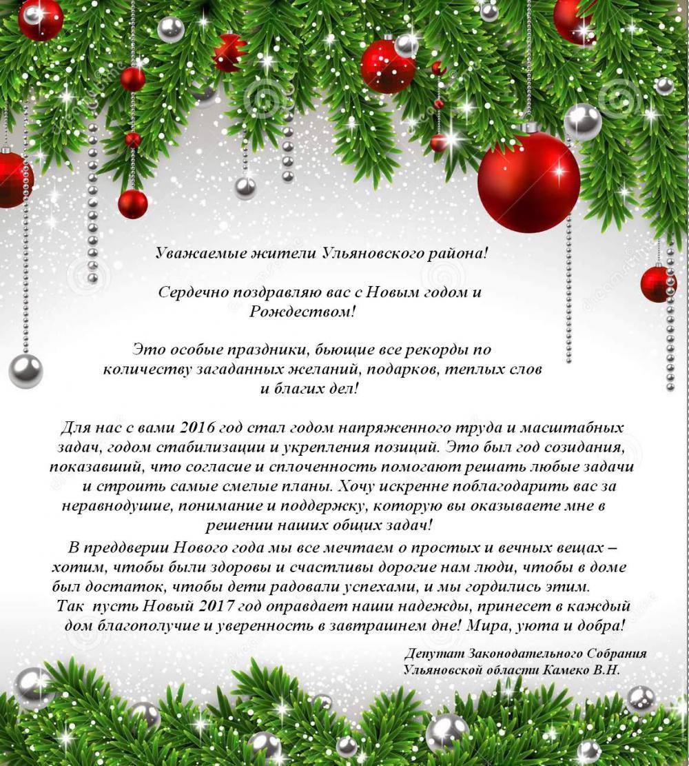 Новогодние поздравления депутатов